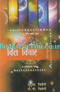 Vitt Vichar (Hindi)
