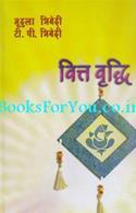 Vitt Vruddhi (Hindi)