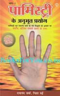 Palmistry Ke Anubhut Prayog (Set of 3 Books)
