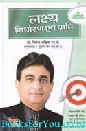 Dhyey Nirdhar Evam Prapti (Hindi Edition)