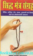Siddh Mantra Sangrah