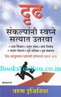 Buland Iradose Sapne Sach Kare (Marathi Edition)
