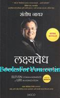 Lakshyavedh (Marathi Translation of Eleven Commandments of Life Maximization)