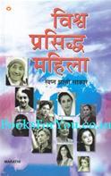Vishwa Prasiddha Mahila (Swapna Zali Sakar Marathi)