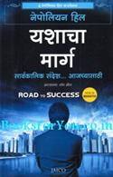 Yashacha Marg (Marathi Translation of Road To Success)