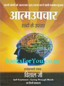 Atmaupchar Shabdo Se Upchar (Hindi Translation of Self Treatment Curing Through Words)