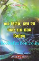 Bhav Nirnay Dasha Evam Gochar Dwara Samay Nirdharan