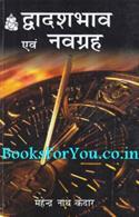 Dwadashbhav Evam Navgrah