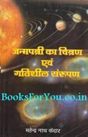 Janma Patrika Chitran Evam Gatishil Sansrupan