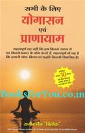 Sabhi Ke Liye Yogasan Evam Pranayam (Hindi)