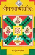 Shri Dhan Dhanya Siddhi (Hindi)