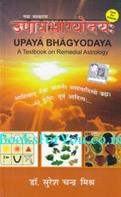 Upaya Bhagyoday (Hindi)