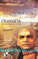 Chanakya Neeti Tatha Kautilya Arthshastra (Gujarati)