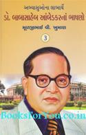 Dr Babasaheb Ambedkarna Bhashano (Part 3)