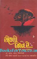 Eklo Jane Re (Dr H L Trivedini Zindagima Baneli Satya Ghatna Par Adharit)