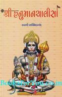 Shri Hanuman Chalisa (Saral Samjuti Sathe)