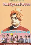 Swami Vivekanandno Sandesh Ane Vidyarthi Jivanni Safalta
