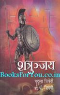 Shatrunjay (Hindi)