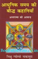 Adhunik Samay Ki Baudh Kahaniyan (Antaratma Ki Awaz)