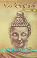 100 Zen Kathao