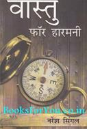 Vastu For Harmony (Hindi Edition)