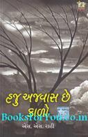 S.S.Rahi