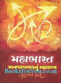 Mahabharat Manavsvabhavnu Mahakavya