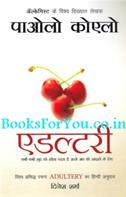 Adultery (Hindi Edition)