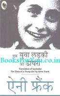 Ek Yuva Ladki Ki Diary (Hindi Translation of The Diary of A Young Girl)
