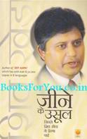 Jeene Ke Usool Jinse Shiv Khera Ne Prerna Pai