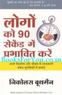 Logo Ko 90 Second Mein Prabhavit Kare (Hindi Translation of Convince Them In 90 Seconds or Less)