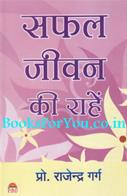 Safal Jeevan Ki Rahe