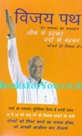Vijay Path (Har Samasya Ka Samadhan)