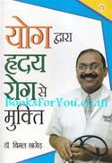 Yoga Dwara Hriday Rog Se Mukti