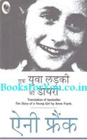 Ek Kishoriki Diary (Hindi Translation of Diary of a Young Girl)