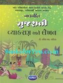 Navneet Gujarati Vyakaran ane Lekhan