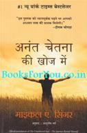 Anant Chetna Ki Khoj Mein (Hindi Translation of The Untethered Soul The Journey Beond Yourself)