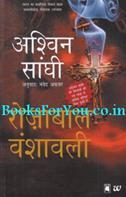 The Rozabal Line (Hindi Edition)