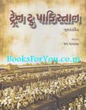 Train To Pakistan (Gujarati Edition)