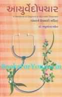 Ayurvedopchar (Panchkarma Upachar Sahit)