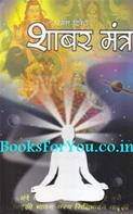 Shabar Mantra (Durlabh Gopniya Mantro Ki Jankari)