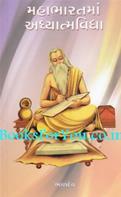 Mahabharatma Adhyatma Vidya