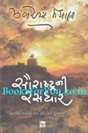 Saurashtrani Rasdhar (Hardcover Edition)