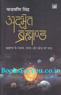 Adbhut Brahmand (Yatarth Rahasya Aur Khojki Yatra)