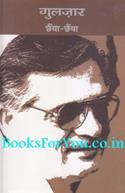 Chhaiya Chhaiya (Geet Sangrah)