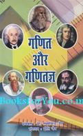 Ganit Aur Ganitagya