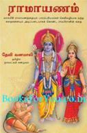 Devi Vanamalis Sri Rama Lila (Tamil Edition)