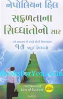Safaltana Siddhantono Saar (Gujarati Translation Of The Essence Of Law Of Success)