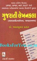 Gujarati Lekhankala (Bhashasahitya Kaushal ane Vyavahar Bhasha)