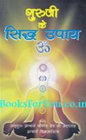 Guruji Ke Siddh Upay